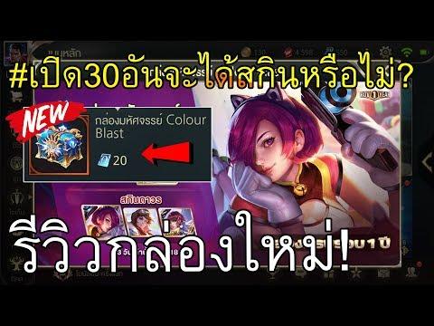 คุ้มหรือไม่!? กล่องใหม่ Violet Colour-Blast | Rov: ยอดนักสุ่ม คุโด้เกลืออิจิ