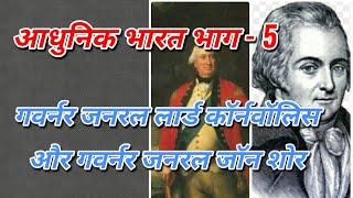 आधुनिक भारत भाग 5-गवर्नर जनरल कॉर्नवालिस ,जॉन शोर(स्थायी बंदोबस्त ,1793 एक्ट)