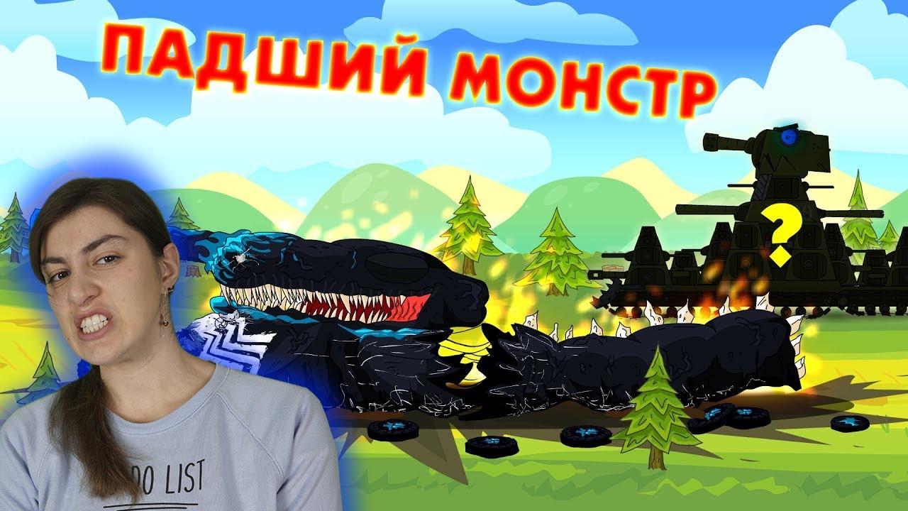 РЕАКЦИЯ на ГЕРАНД - Падший монстр - Мультики про танки