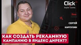 Как создать рекламную кампанию в Яндекс Директ? Создание кампании в Яндекс Директ