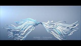 HOMIE Туманы Particle Lines Video By Vitalie C