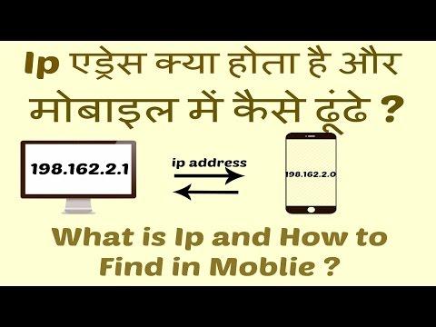 Ip एड्रेस क्या होता है और मोबाइल में कैसे ढूंढे ? What Is Ip And How To Find In Mobile ?