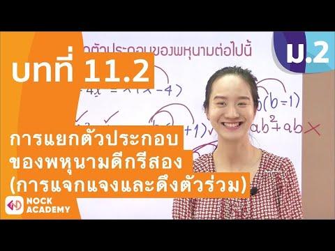 วิชาคณิตศาสตร์ ชั้น ม.2 เรื่อง การแยกตัวประกอบของพหุนามดีกรีสอง (การแจกแจงและดึงตัวร่วม)