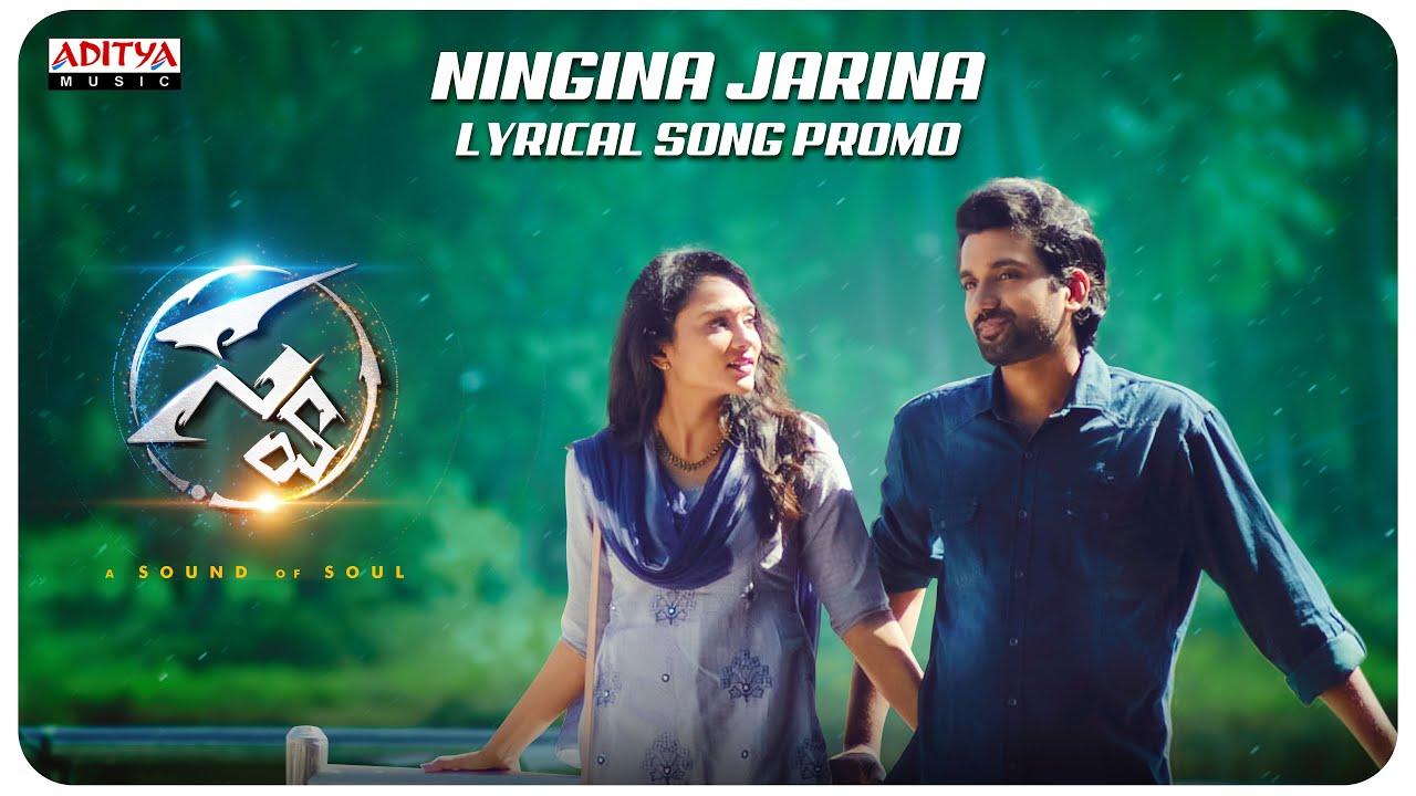 Ningina Jarina promo | Swa Songs | Mahesh Yadlapalli | Swathi | Manu PV | karanam Sri Raghavendra