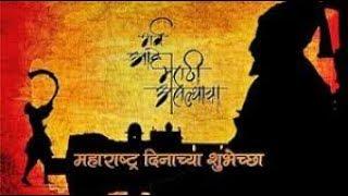 Maharashtra Abhiman Geet by Ajay Atul महाराष्ट्र अभिमान गीत १ मे अजय अतुल