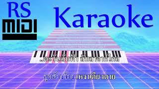 บางนรา : บ่าววี อาร์ สยาม [ Karaoke คาราโอเกะ ]