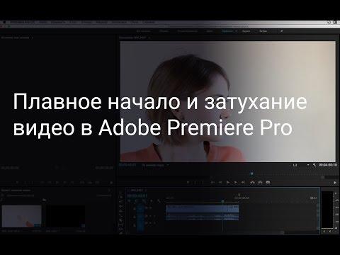 Как затемнить видео в adobe premiere