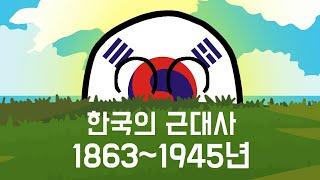 (자막제공) [컨트리볼 역사] 한국의 근대사 1863~1945년 ~노란별~ Countryballs/컨트리볼/