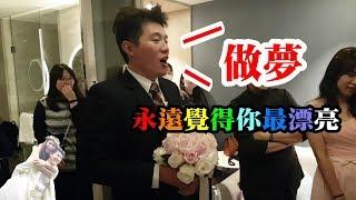 【廖廖俊俊】婚禮影片新郎亂說話差點結不了婚還有超離譜伴娘