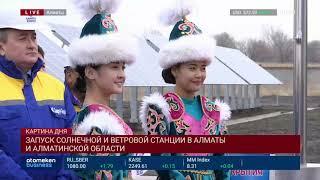 Новости Казахстана. Выпуск от 30.11.18
