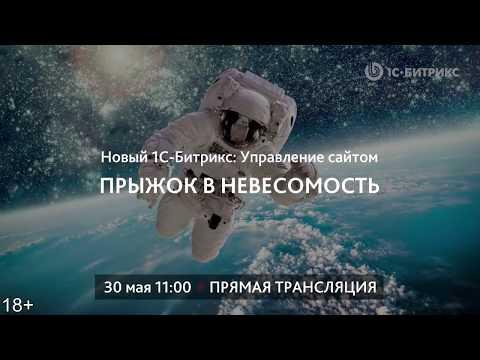 """Новая версия """"1С-Битрикс: Управление сайтом"""". Приглашение на онлайн-трансляцию"""