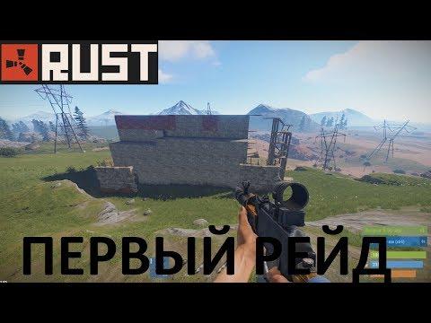 Rust Первый Рейд