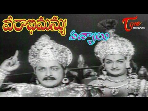 Veerabhimanyu Padyalu / Songs Back to Back | N.T. Rama Rao, Shobhan Babu, Kanchana