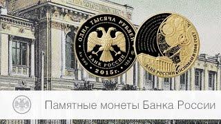 155-летие Банка России(Банк России 25 мая 2015 года выпустил в обращение памятную монету из драгоценного металла номиналом 1000 рублей..., 2016-01-21T07:07:49.000Z)