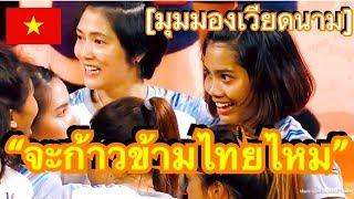 คอมเมนต์ชาวเวียดนาม ถึงโอกาสที่ทีมวอลเลย์บอลหญิงจะก้าวข้ามไทย ในวันที่ผู้เล่นตัวเก๋าของไทยอำลาสนาม