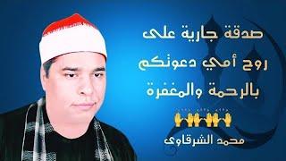 الشيخ محمد الليثي سورتى القيامة،الطارق،الاعلى ايران جودة عالية HD $ محمد الشرقاوي
