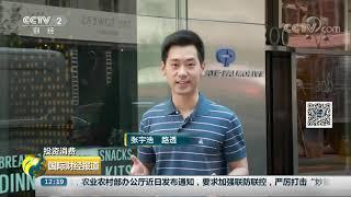 [国际财经报道]投资消费 美国:数字技术带来实体店购物新体验  CCTV财经