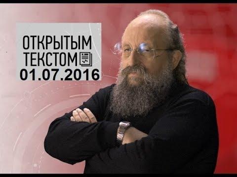 Анатолий Вассерман - Открытым текстом 01.07.2016