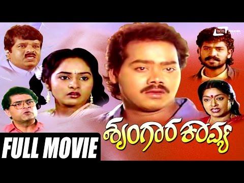 Shrungara Kavya – ಶೃಂಗಾರ ಕಾವ್ಯ| Kannada Full HD Movie | FEAT. Raghuveer, Sindhu