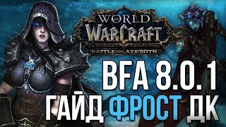Гайд ФРОСТ ДК (Рыцарь смерти лед) wow battle for azeroth 8.0.1
