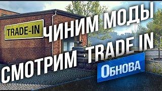 Смотрим Trade-in (ОБМЕН ПРЕМ ТАНКОВ) Модпак Обновлен (в VK)