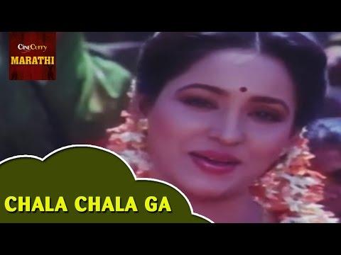 Chala Chala Ga Full Video Song | Haldi Rusli Kunku Hasla | Ashwini Bhave | Superhit Marathi Song