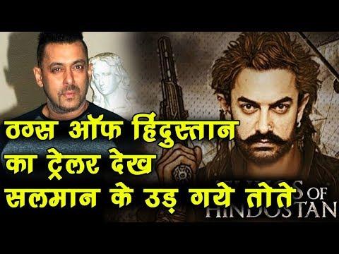 Thugs of Hindustan का ट्रेलर देख Salman khan हुए हैरान