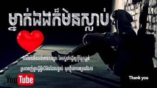 បទ ម្នាក់ឯងក៏មិនស្លាប់ love song