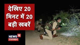 20 Minute 20 Khabar   ख़बरे फटाफट अंदाज में   Top News   23 July 2021   News18 Rajasthan