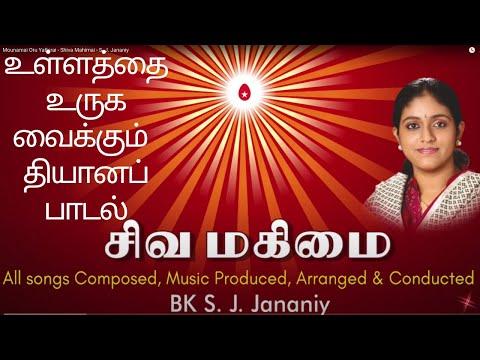 Mounamai  Oru Yathirai - Shiva Mahimai -  S. J. Jananiy