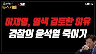 최재형 왜 결심했나? [뉴스카페] 2021.6.16.