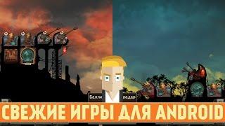 СВЕЖИЕ ИГРЫ ДЛЯ ANDROID - Game Plan #913