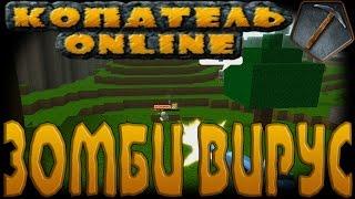 Копатель онлайн - Зомби Вирус