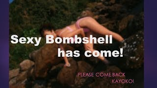 Sexy Bombershell has come in 2018! 1999年の千羽かよこの写真を集めた...