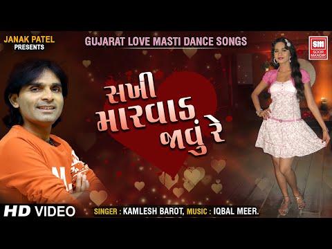 Sakhi Marwad Javu Re : Gujarat Love Masti Dance Songs : Kamlesh Barot : Soormandir