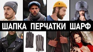 Шапки шарфы перчатки Какую шапку купить на зиму Мужской стиль
