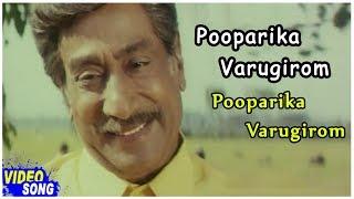 Pooparika Varugirom Song   Pooparika Varugirom Movie Songs   Sivaji Ganesan   Ajay   Vidyasagar