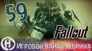 Прохождение Fallout 3 - Часть 59 (Президентское метро)