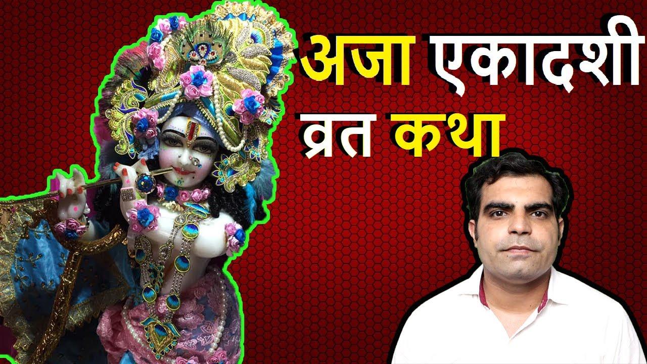 Aja Ekadashi 2020 Vrat Katha || अजा एकादशी व्रत कथा || Aja Ekadashi Fasting Story in hindi ||