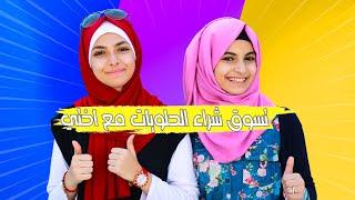 تصورنا مع محمد صلاح 😱 !!؟؟ - هيا ومرام