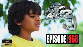 Sidu | Episode 968 23rd April 2020 Thumbnail