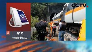 台海之声:血浓于水 两岸听友牵挂罹难同胞  《中国新闻》CCTV中文国际 - YouTube
