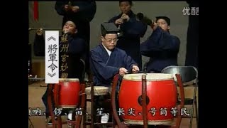 "Download Daoist music from Suzhou, China: ""Jiangjun Ling"" 《将军令》 (General's Command)"