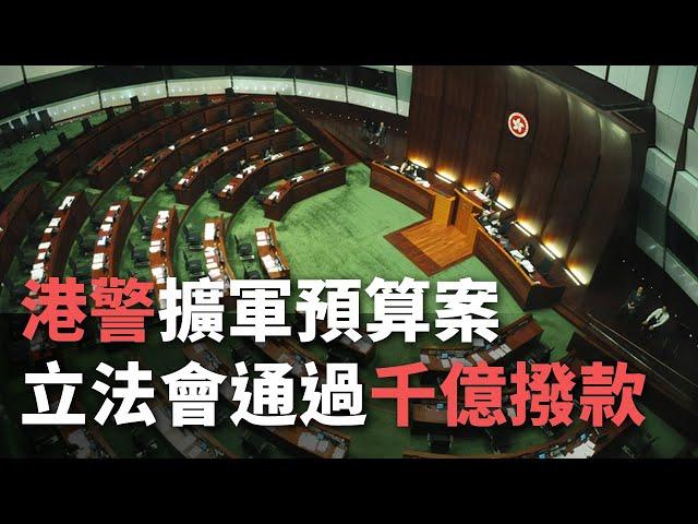 香港立法會通過臨時決議案 港警又獲千億巨額撥款《這樣看中國》