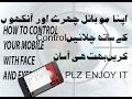 Good mobile control