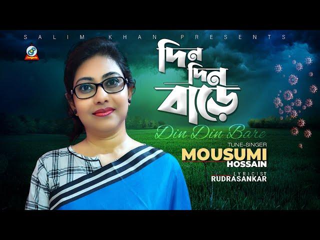 Din Din Bare | দিন দিন বাড়ে | Mousumi Hossain | New Music Video 2020