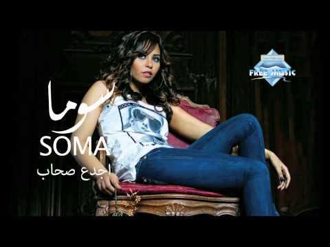 Soma - Agda3 Sohab (Audio) | سوما - أجدع صحاب