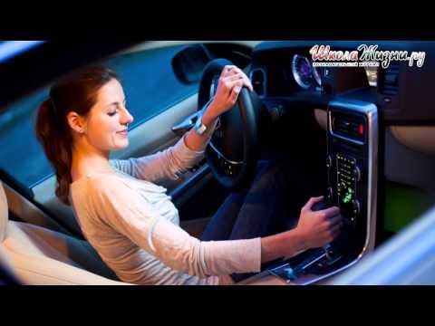 познакомиться женщиной хорошо водит машину