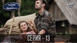 Танька і Володька - 13 серия | Комедия 2016
