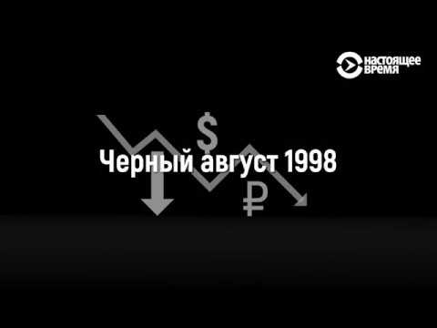 Россия. Чёрный август.